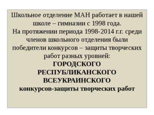Школьное отделение МАН работает в нашей школе – гимназии с 1998 года. На прот