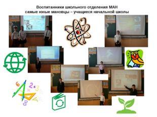 Воспитанники школьного отделения МАН самые юные мановцы – учащиеся начальной