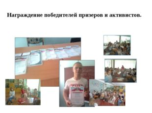 Награждение победителей призеров и активистов.