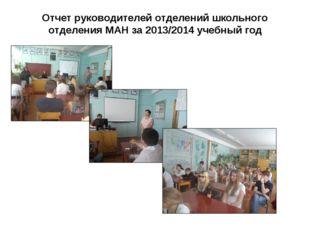 Отчет руководителей отделений школьного отделения МАН за 2013/2014 учебный год