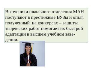 Выпусники школьного отделения МАН поступают в престижные ВУЗы и опыт, получен