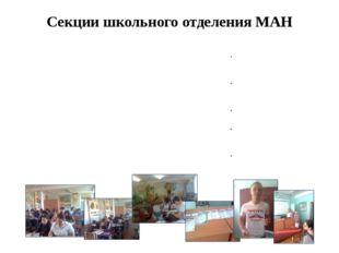 Секции школьного отделения МАН МАТЕМАТИЧЕСКАЯ ХИМИКО-БИОЛОГИЧЕСКАЯ ПСИХОЛОГИИ
