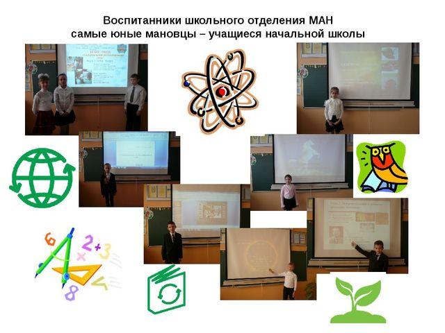 Воспитанники школьного отделения МАН самые юные мановцы – учащиеся начальной...