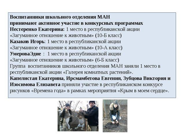 Воспитанники школьного отделения МАН принимают активное участие в конкурсных...