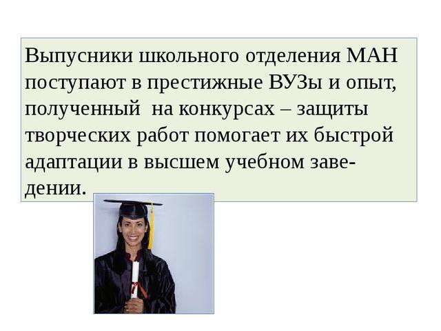 Выпусники школьного отделения МАН поступают в престижные ВУЗы и опыт, получен...