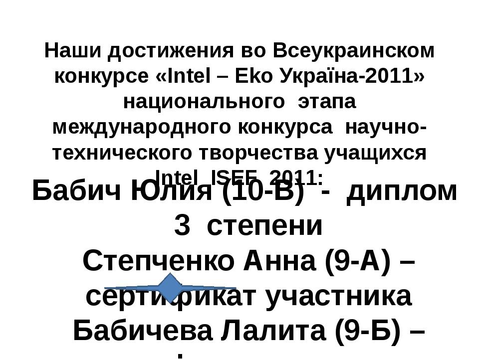 Наши достижения во Всеукраинском конкурсе «Intel – Eko Україна-2011» национал...