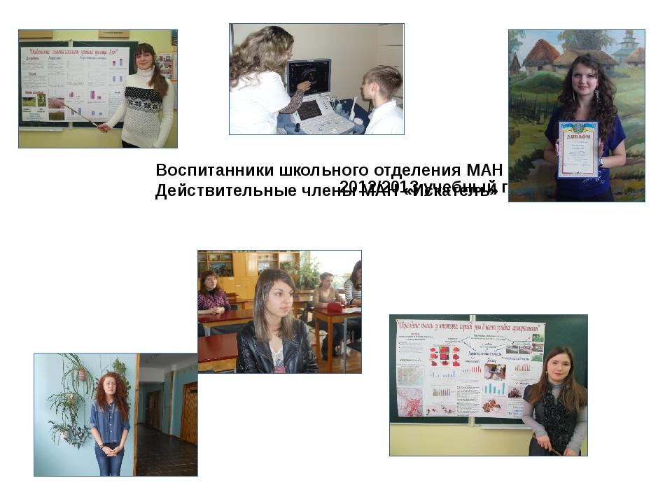 Воспитанники школьного отделения МАН Действительные члены МАН «Искатель» 201...