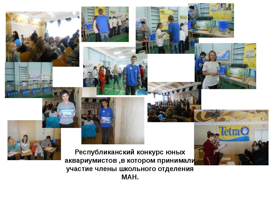 Республиканский конкурс юных аквариумистов ,в котором принимали участие члены...