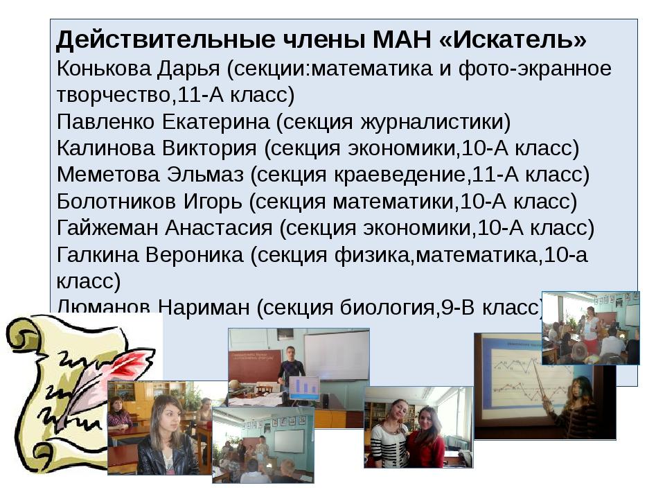 Действительные члены МАН «Искатель» Конькова Дарья (секции:математика и фото-...