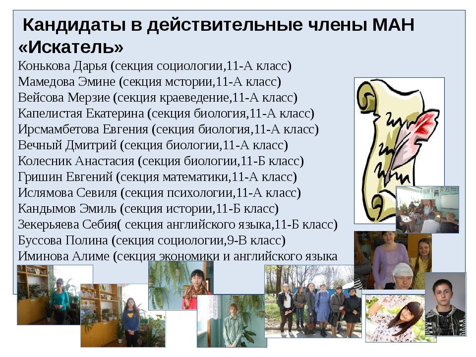 Кандидаты в действительные члены МАН «Искатель» Конькова Дарья (секция социо...