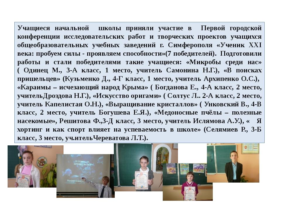 Учащиеся начальной школы приняли участие в Первой городской конференции иссле...