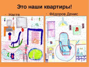 Это наши квартиры! Настя Новоточинова 4класс Фёдоров Денис 4класс