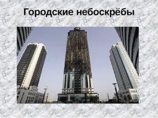 Городские небоскрёбы