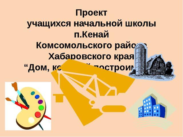 Проект учащихся начальной школы п.Кенай Комсомольского района Хабаровского кр...