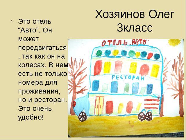 """Хозяинов Олег 3класс Это отель """"Авто"""". Он может передвигаться, так как он на..."""