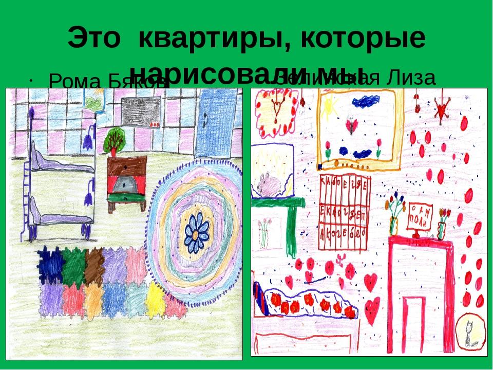 Это квартиры, которые нарисовали мы Рома Бяков 4класс Зелинская Лиза 2класс