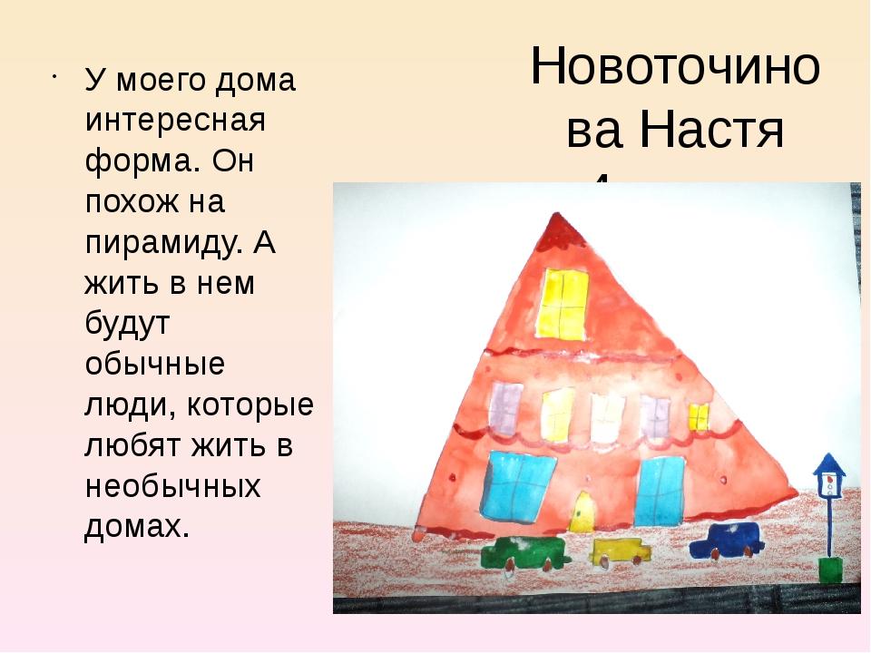 Новоточинова Настя 4класс У моего дома интересная форма. Он похож на пирамиду...