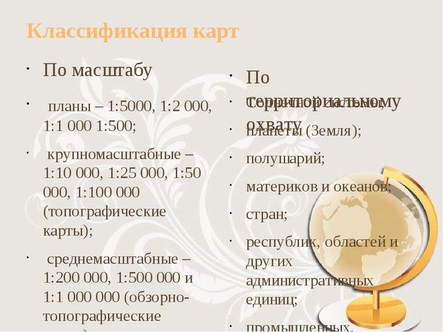 Классификация карт По масштабу планы – 1:5000, 1:2 000, 1:1 000 1:500; крупно...