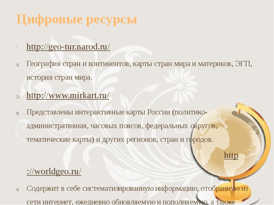 Цифровые ресурсы http://geo-tur.narod.ru/ География стран и континентов, карт...
