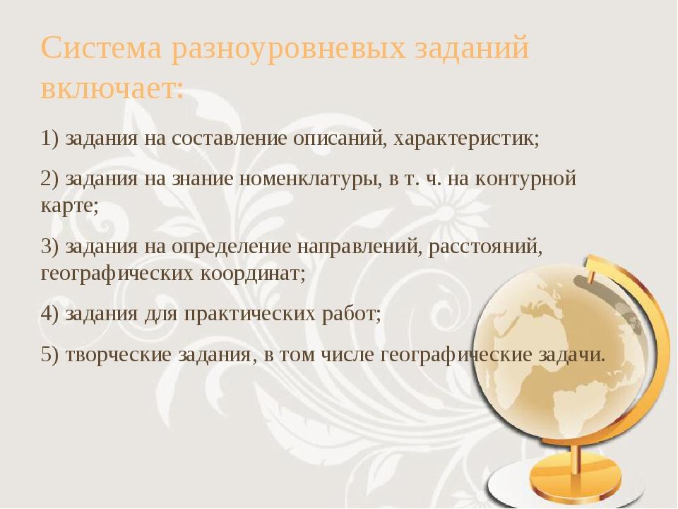 Система разноуровневых заданий включает: 1) задания на составление описаний,...