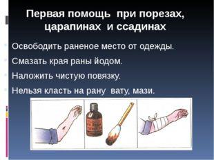 Освободить раненое место от одежды. Смазать края раны йодом. Наложить чистую