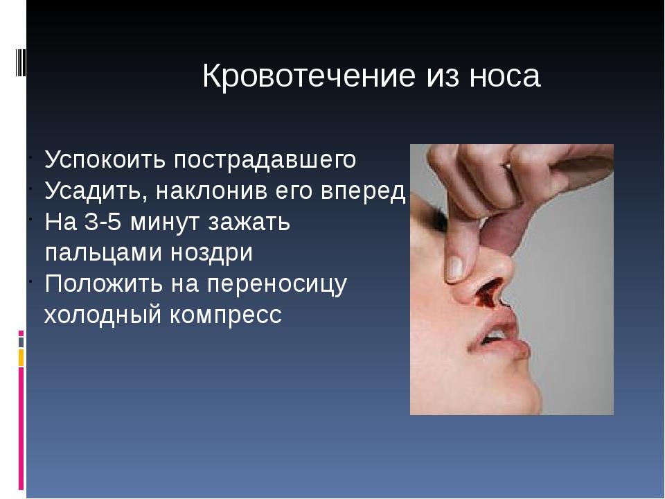 Кровотечение из носа Успокоить пострадавшего Усадить, наклонив его вперед На...
