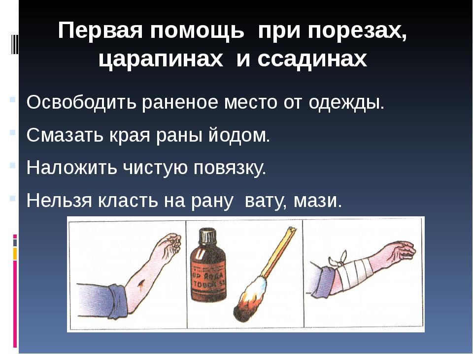 Освободить раненое место от одежды. Смазать края раны йодом. Наложить чистую...