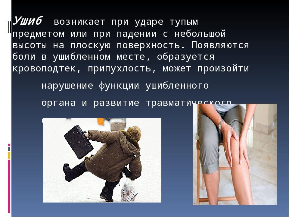 Ушиб возникает при ударе тупым предметом или при падении с небольшой высоты н...