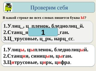 В какой строке во всех словах пишется буква Ы? Улиц_, ц_пленок, бледнолиц_й.