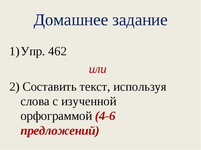 Домашнее задание Упр. 462 или 2) Составить текст, используя слова с изученной...