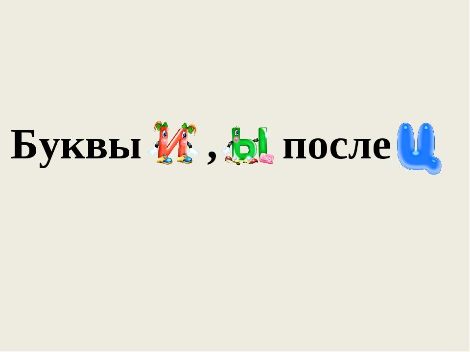 Буквы , после