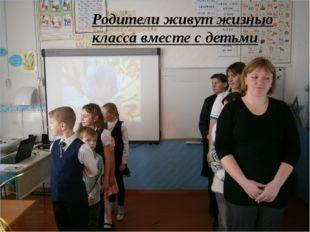 Родители живут жизнью класса вместе с детьми