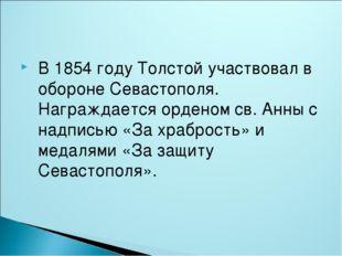 В 1854 году Толстой участвовал в обороне Севастополя. Награждается орденом с