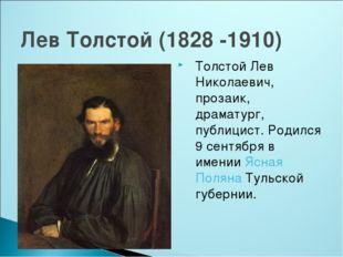 Лев Толстой (1828 -1910) Толстой Лев Николаевич, прозаик, драматург, публицис