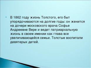 В 1862 году жизнь Толстого, его быт упорядочиваются на долгие годы: он женит