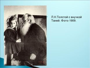Л.Н.Толстой с внучкой Таней. Фото 1909.