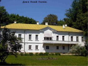 Дом в Ясной Поляне.