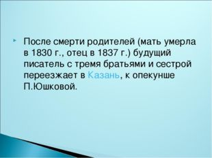 После смерти родителей (мать умерла в 1830 г., отец в 1837 г.) будущий писат