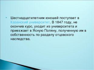 Шестнадцатилетним юношей поступает в Казанский университет. В 1847 году, не