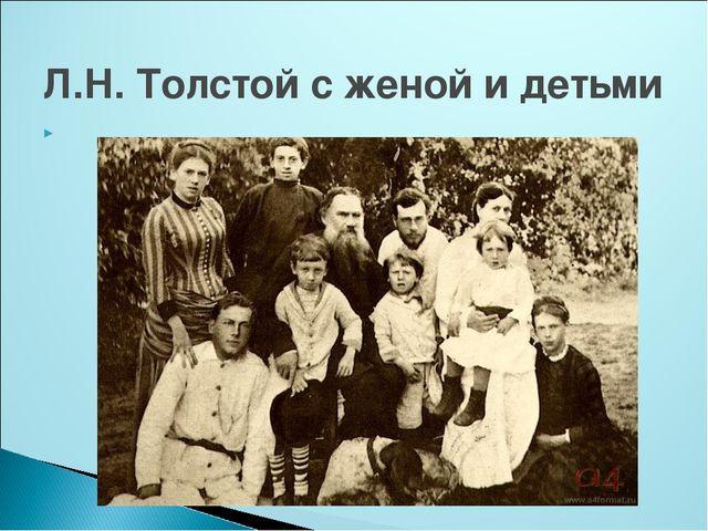 Л.Н. Толстой с женой и детьми