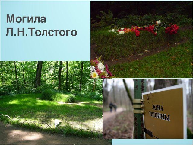 Могила Л.Н.Толстого