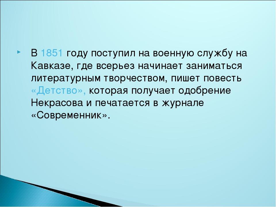 В 1851 году поступил на военную службу на Кавказе, где всерьез начинает зани...