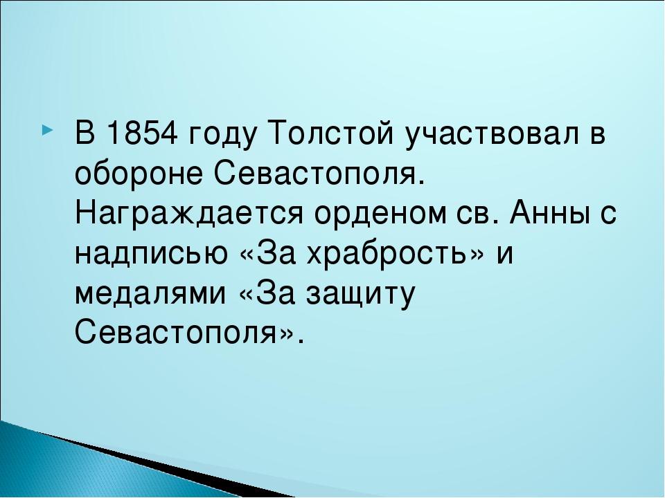 В 1854 году Толстой участвовал в обороне Севастополя. Награждается орденом с...