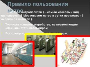 Правило пользования метро Метро ( метрополитен ) – самый массовый вид транспо