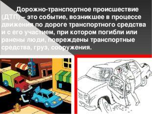 Дорожно-транспортное происшествие (ДТП) – это событие, возникшее в процессе