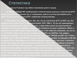 Статистика На дорогах России в год гибнет население целого города. 23 января