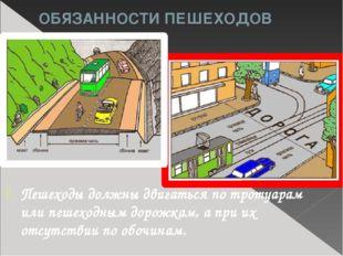ОБЯЗАННОСТИ ПЕШЕХОДОВ Пешеходы должны двигаться по тротуарам или пешеходным д
