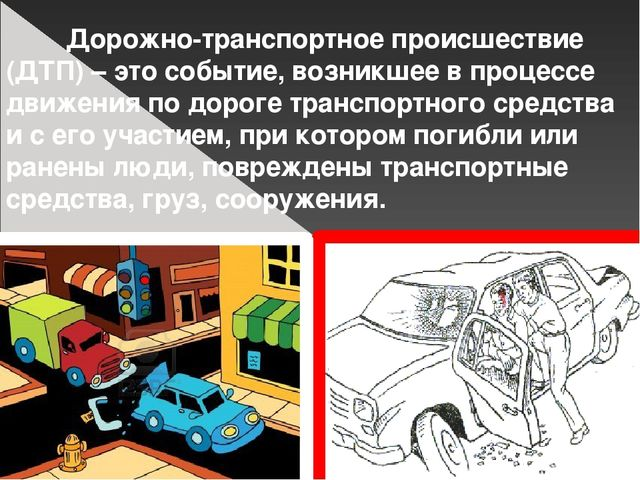 Дорожно-транспортное происшествие (ДТП) – это событие, возникшее в процессе...