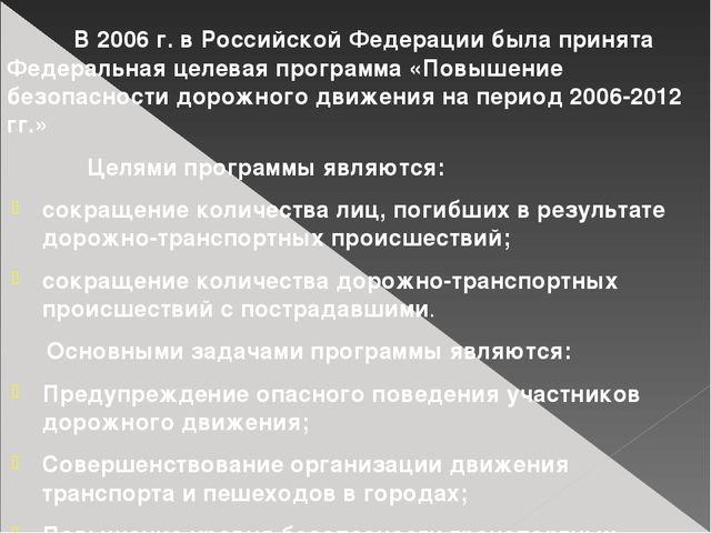 В 2006 г. в Российской Федерации была принята Федеральная целевая программа...