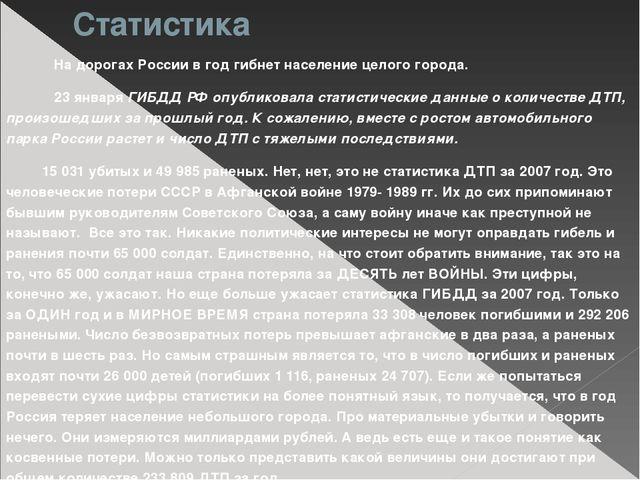 Статистика На дорогах России в год гибнет население целого города. 23 января...